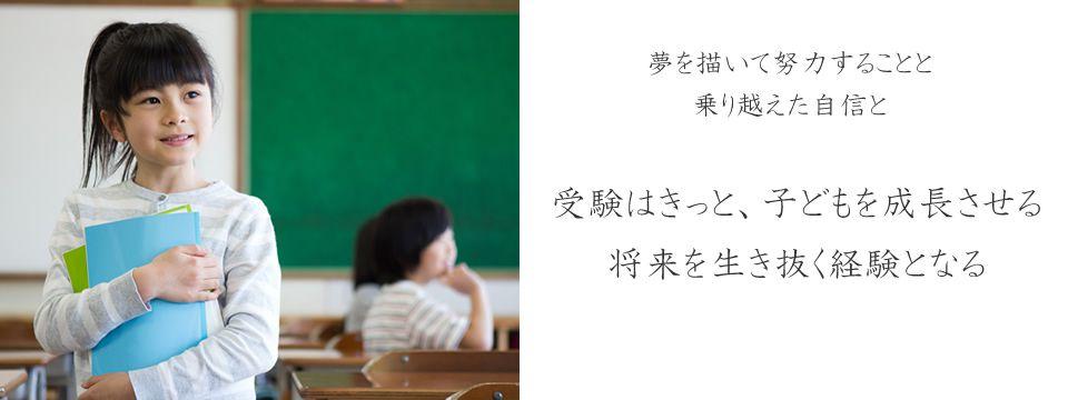 小学校受験合格願書・個別相談わらいふラボ